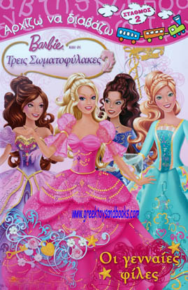 First Greek Reader  Barbie The Princess of the Magical Island