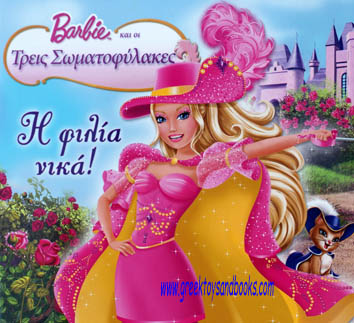 Barbie and the Three Musketeers  Friendship Wins Greek Toys and