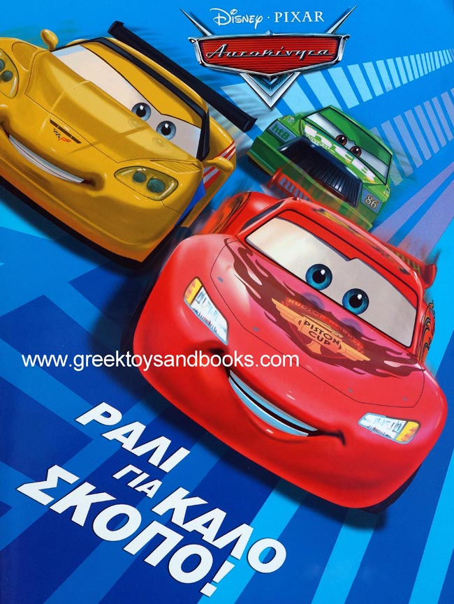 disney cars rally for a good cause