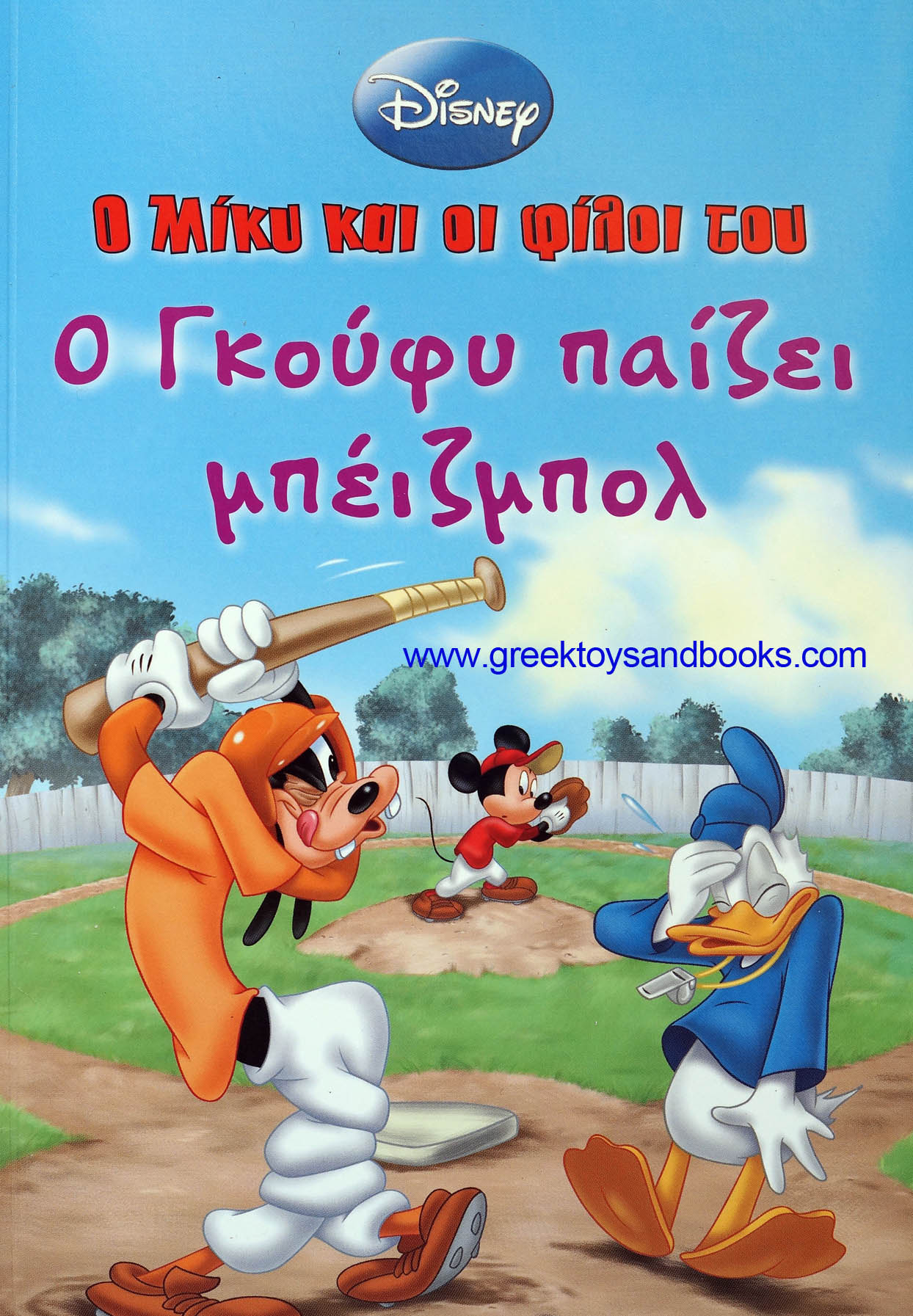 greek mickey mouse books greek toys and books store