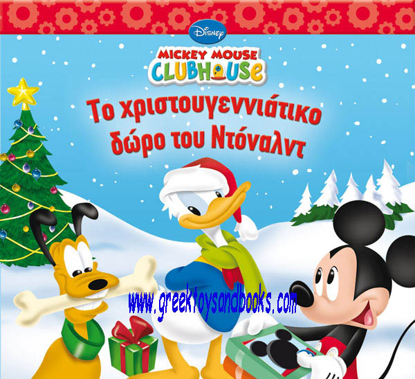 mickey mouse clubhouse donalds christmas present - When Is Greek Christmas