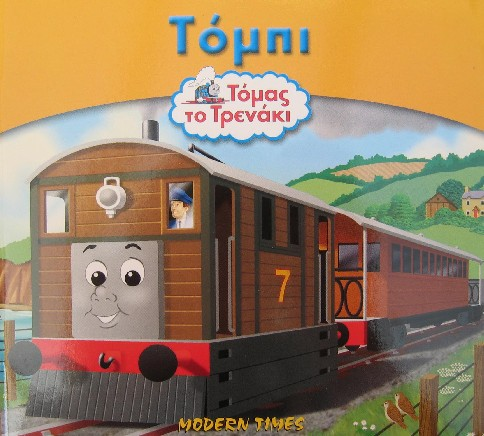 Thomas the Tank Engine - Toby